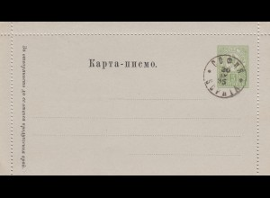 1895, cancelled, unused letter Sophia/Sofia