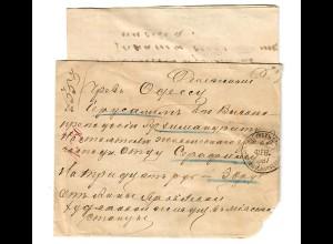 Rus: 1887 Geldbrief nach Jerusalem an Kirchliche Institution mit Briefinhalt