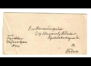 Rus: 1888: Inland Dienstbrief