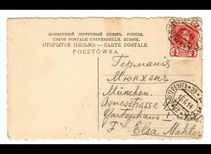 Rus: 1914 Postkarte Bahnpost Nr. 39, St. Petersburg nach Riga
