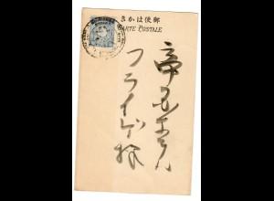 Japan: 1902: Postkarte UPU Jubiläum Tokyo, orange