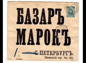 Rus: 1900: Privat Ganzsache
