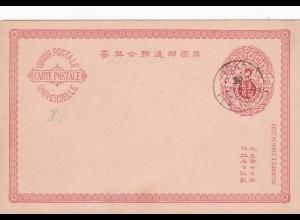 Postes Imperiales de Coree, Avec reponse payee/Seoul: Korea