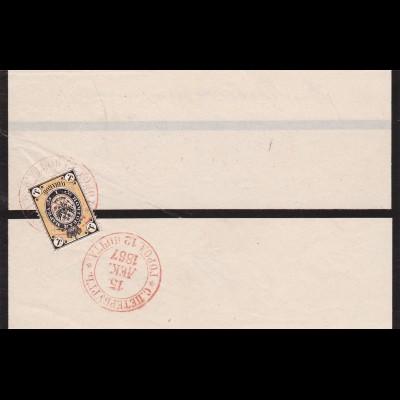 1867: MiNr. 12y, local rate, Russland/Moskau