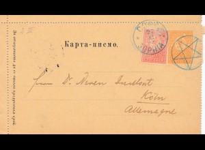 Bulgarien 1893: Ganzsache von Sofia nach Köln