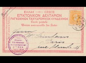 Griechenland: 1938: Postkarte nach Paris