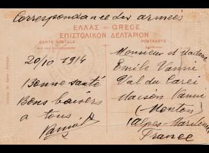 Griechenland: 1914: Ansichtskarte Corfou nach Frankreich