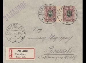 Russland: 1918: Einschreiben, MeF