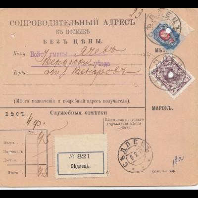 Russland:1913: Paketkarte mit Zettel der Eintragung der Nummer im Logbuch