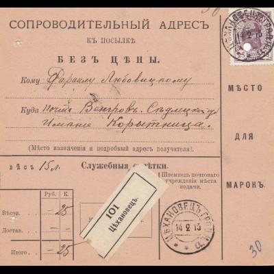 Russland: 1913: Paketkarte mit Zettel der Eintragung der Nummer im Logbuch