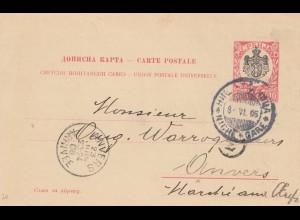 Serbien: 1906: Ganzsache nach Anvers