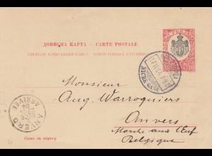 Serbien: 1904: Ganzsache nach Anvers