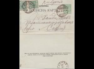 Serbien: 1896: Kartenbrief nach Sofia