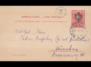 Serbien: 1903: Ganzsache nach München