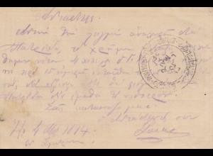 Türkei: 1894 Ganzsache nach München
