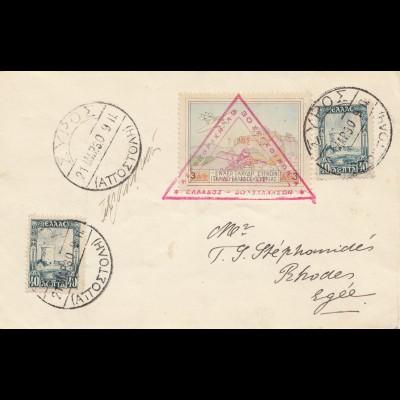 Griechenland - Flugpost Vignette-Stempel nach Rhodes 1930 SELTEN