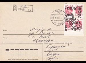 Schach: Russland 1994 Einschreiben 23.9.