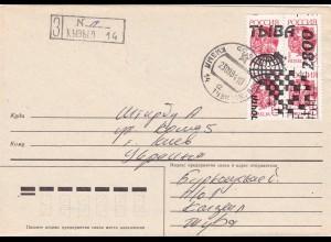Schach: Russland 23.09.1994 als Einschreiben