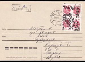 Schach: Russland 1994, Schachbrett