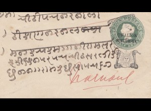 India: small cover Gwalior to Patiala State