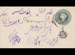 India: Patiala State, small letter