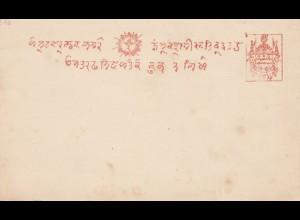India: unused post card