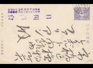 Japan 1913: post card Tokyo: Deutsch - Japanischer Verein; Nichidoku-Kyokwai