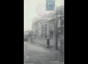 Japan 1906: Osaka Post card, unused