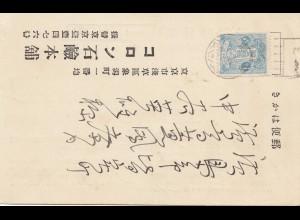 Japan: used old postcard