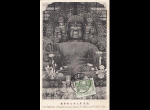 Japan 1927: post card Aoyama Tokyo to Offenbach