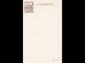Korea unused post card