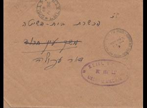 Israel: 3.5.1949 Neshek ein Harod
