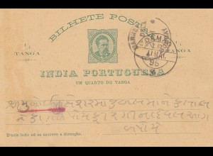 West India: 1889: post card Damao