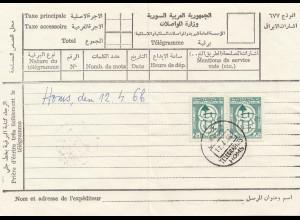 Syria 1966: Telegraphes Homs