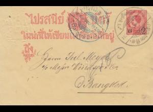 Thailand 1908: Bangkok post card: Deutscher Klub, renovation club rooms
