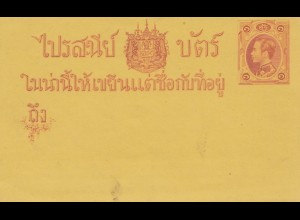 Thailand post card unused